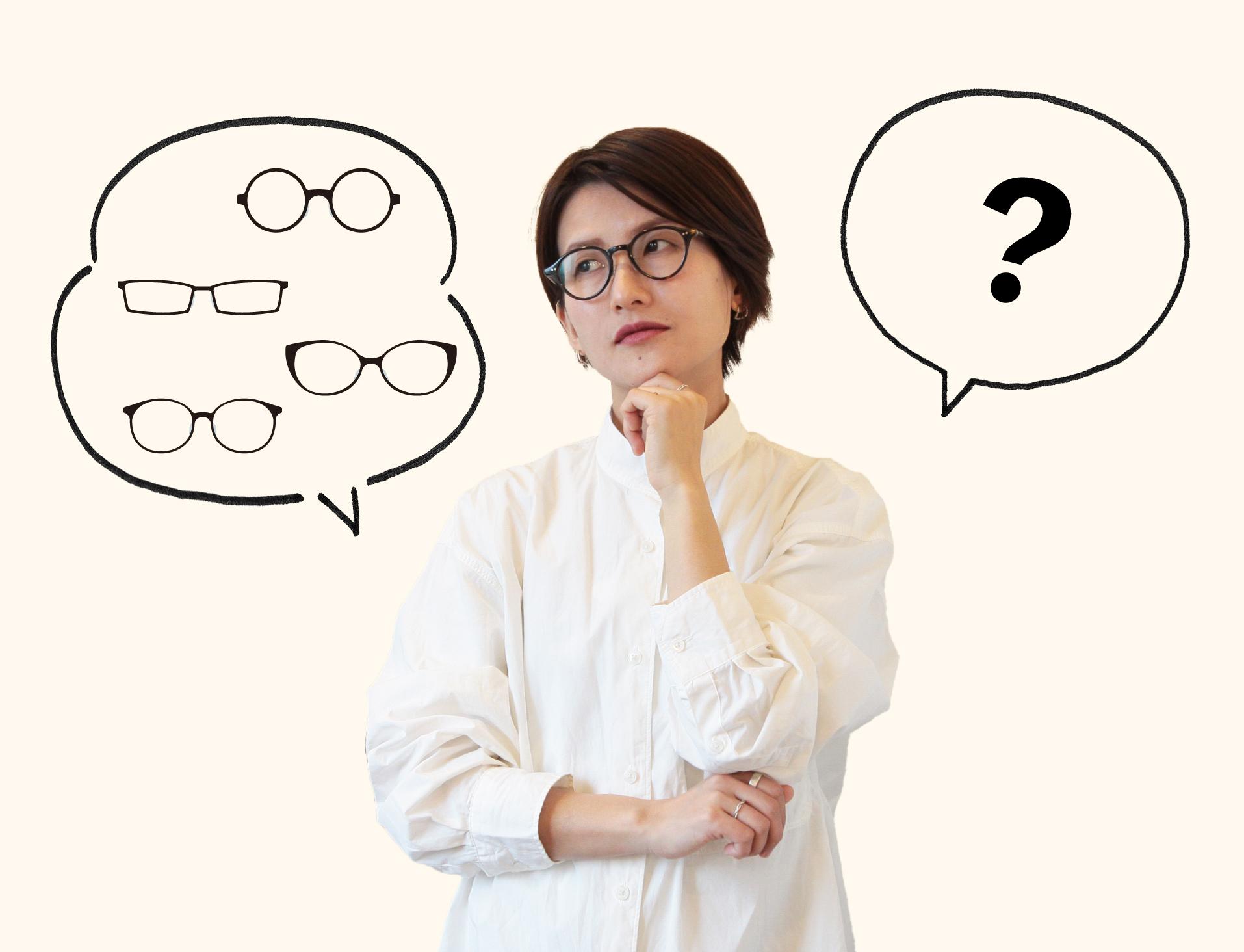 似合うメガネの選び方と 何度でも 「試着」×精度の高い「提案」で納得の1本が見つかる!