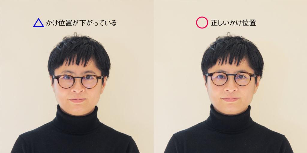メガネの正しいかけ方