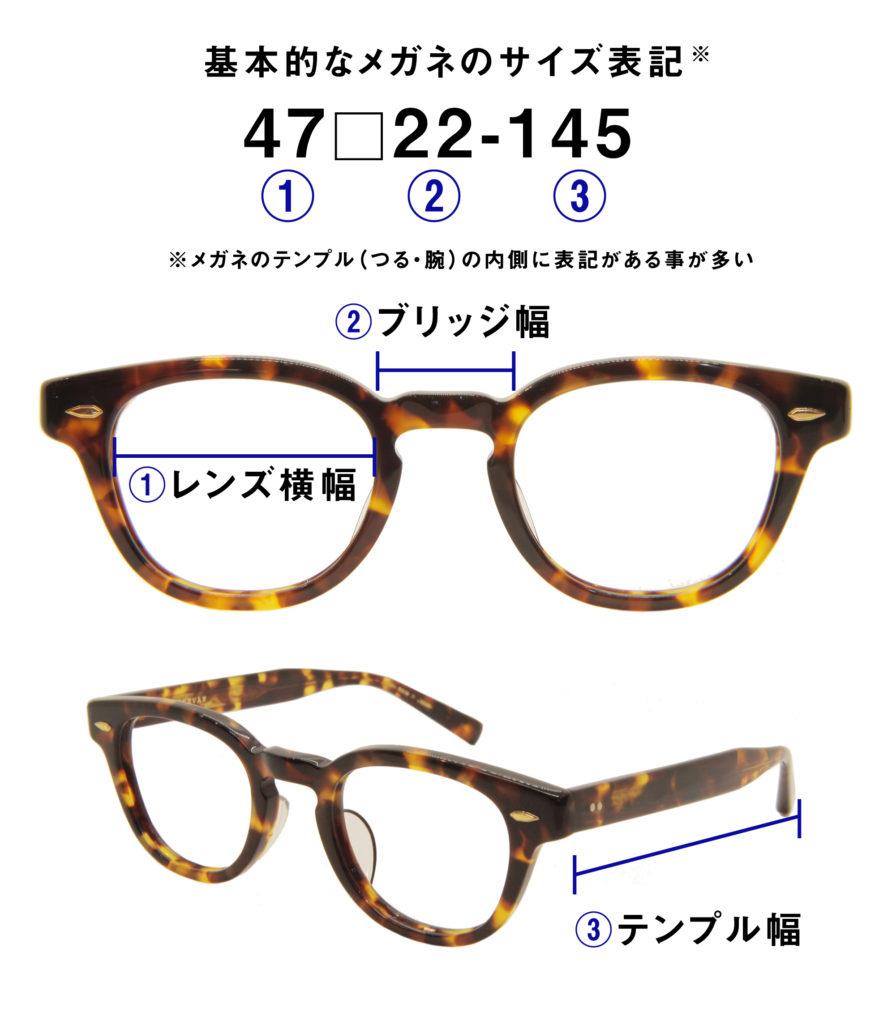 メガネのサイズ表記