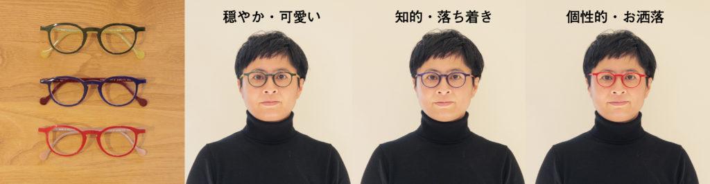 メガネの色違いかけ比べ